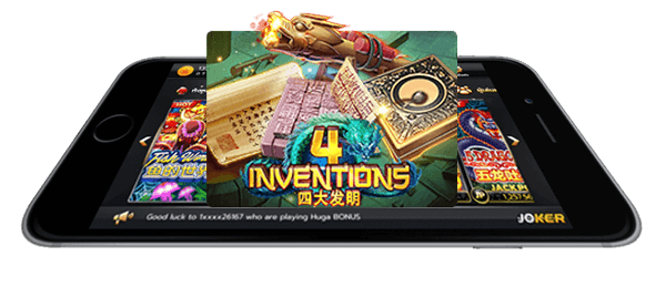 The-Four-Inventions ความน่าสนใจ